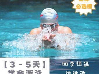 布吉大芬星都豪庭学游泳·游泳培训中心