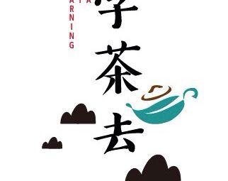 学茶去小茶馆