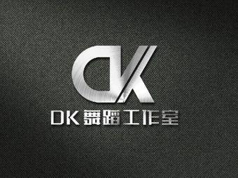 DK流行舞工作室(万达店)