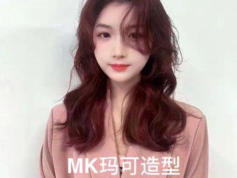 MK玛可造型(东瓯世贸店)
