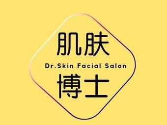 肌肤博士皮肤管理