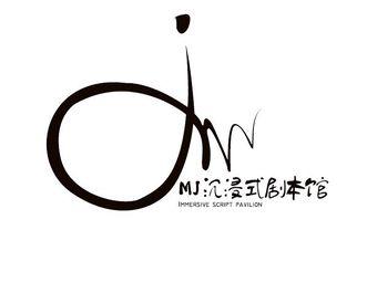 MJ梦今沉浸式剧本馆
