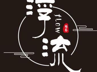 浮流陶艺(摩尔城店)