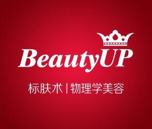 BeautyUP标肤术物理学美容(绿宝店)
