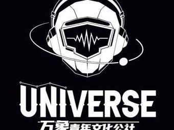 万象公社Universe Pub