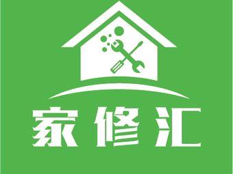家修汇·轻松快修(江宁店)