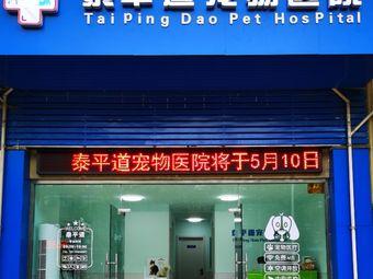 泰平道宠物医院