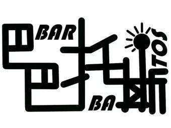 巴巴托斯演绎馆