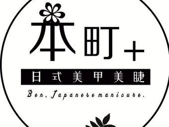 本町日式美甲美睫