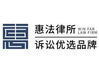 广东惠法律师事务所
