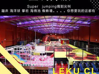 乐酷CL蹦床运动公园(胶州店)