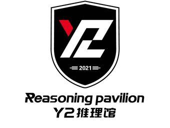 Y2推理馆