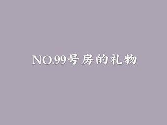 NO.99号房的礼物DIY香水·珍珠·体验工坊