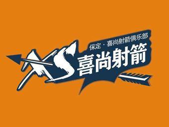 喜尚射箭俱乐部(红星美凯龙店)
