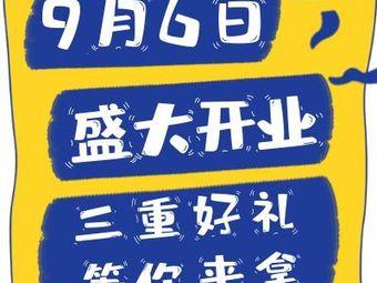 恩启IDEA自闭症康复中心(上海北外滩中心)