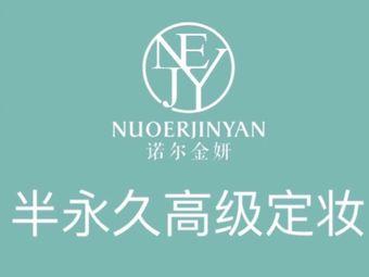 诺尔金妍半永久高级定妆