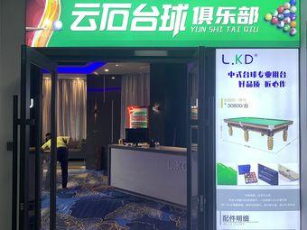 LKD.云石台球俱乐部