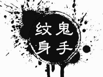 鬼手纹身(正义坊店)