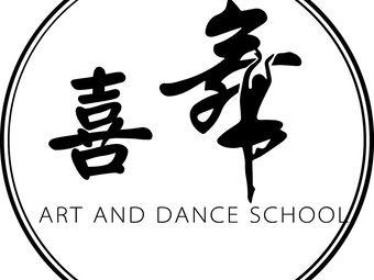 喜舞成人舞蹈,特色中国舞,爵士舞形体