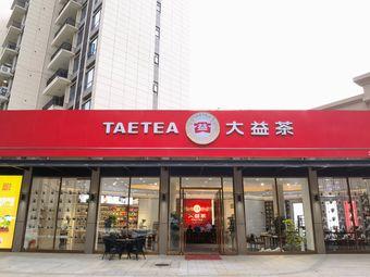 大益茶(石岐悦凯路店)