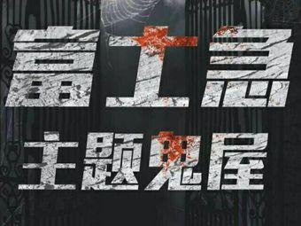 富士急鬼屋(新蔡店)