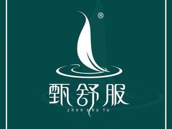 甄舒服•头皮管理(东城中心店)