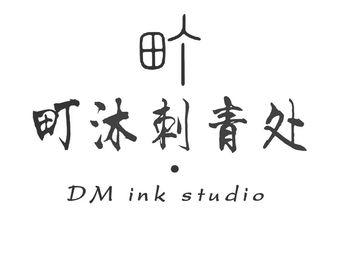 DM•町沐刺青处