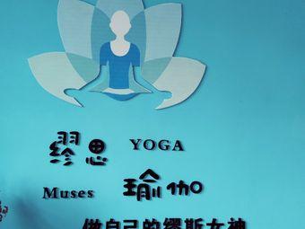缪思瑜伽(中天健店)