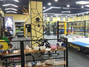 DH拳击健身