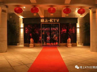 IN LOVE唛上KTV(文博中心店)
