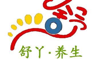舒丫养生足浴会所(正阳路店)