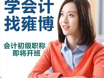 上海雍博进修学院