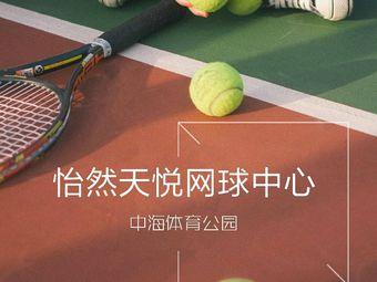 怡然天悦网球中心