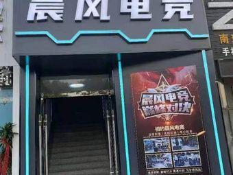 晨风网咖(锦秋园店)