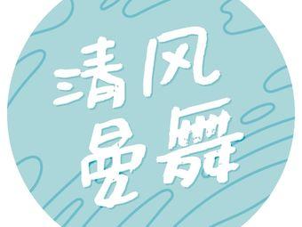 清风曼舞(西城万达店)