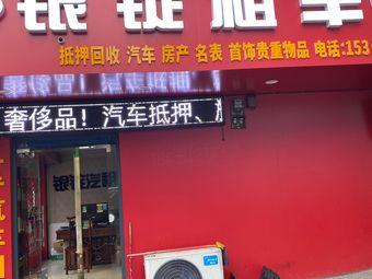 银源银锭租车(北站店)
