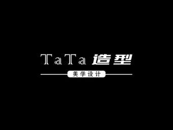 TaTa造型美学设计(交通路店)