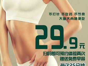 汉佰草·纤本家健康减肥调理中心