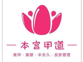 本宫甲道(中海国际店)