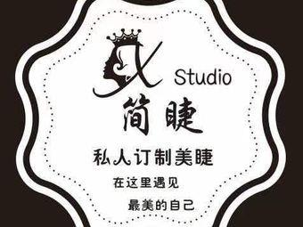 简睫.studio