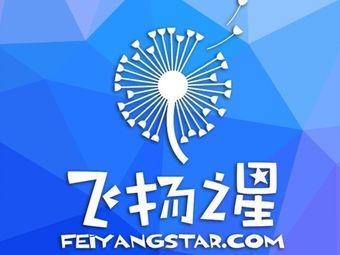 飞扬之星•播音表演编导(万象城校区)