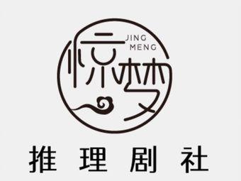 YJ推理社(星沙店)