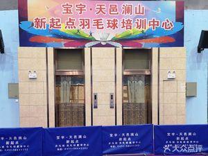 宝宇天邑澜山·新起点羽毛球培训中心