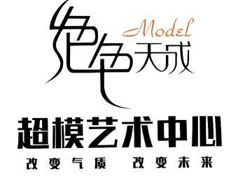 绝色天成超模艺术中心(金游城校区)