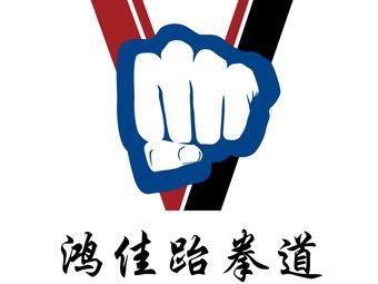 鸿佳跆拳道馆