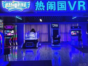 热闹国VR虚拟现实体验店(八佰伴店)