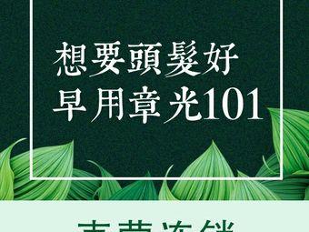 章光101生发养发防脱发(袁山中路店)