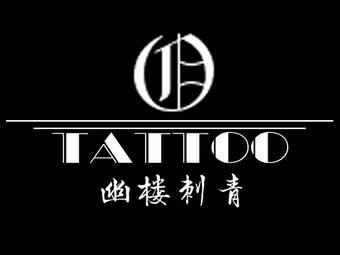 YOLO刺青·穿孔·超皮秒洗纹身(西站店)