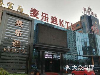 麦乐迪量贩式KTV(滑县店)