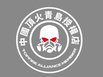 中国顶火青岛车会